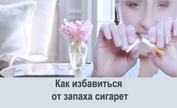Избавляемся от табачного дыма в квартире
